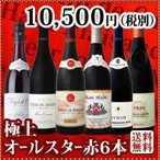 ワインセット 全てパーカー 100点満点獲得の凄腕 凄腕オールスター6本セット wine