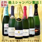 スパークリングワイン・シャンパンセット 送料無料ぜんぶ瓶内2次発酵のシャンパン製法クレマン&カバ極旨至福スパークリング6本 wine sparkling set