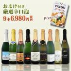 スパークリングワイン セット 送料無料第40弾 1本当たり776円(税別) グリッシーニのオマケ付き 辛口スパークリングワインセット 9本 wine