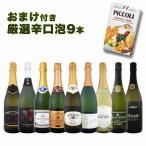 ワイン スパークリングワイン セット 第41弾 1本当たり776円 税別 グリッシーニのオマケ付き 辛口… wine