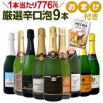 スパークリングワインセット 第72弾 1本当たり776円 税別 グリッシーニのオマケ付き wine set