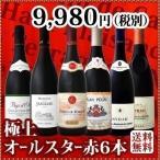 赤ワインセット 送料無料全てパーカー100点満点獲得の凄腕オールスター6本セット