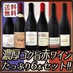 濃厚コク旨ばかりの赤ワインを厳選!!