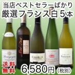 送料無料頂点を極めたシャブリも怪物『モンペラ』の白も当店ベストセラーばかり全てフランス白ワイン5本セット|京橋ワイン ワインセット 御歳暮 お歳暮ギフト プ