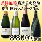 スパークリングワインセット 送料無料全部瓶内2次発酵のシャンパン製法格上極旨スパークリング4本