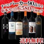 赤ワインセット 送料無料すべてパーカー90点以上6本セット
