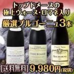 赤ワインセット 送料無料トップドメーヌの極上ヴォーヌ・ロマネ入り厳選ブルゴーニュ赤3本セット wine set