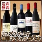 フランス赤ワイン好きの皆様!!迷わずお買い求めください!