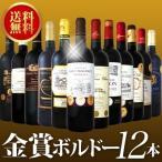 充実の≪金賞ボルドー≫12本!