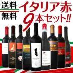 ワインセット 赤セット 送料無料 イタリア赤ワイン9本セット wine set Italy