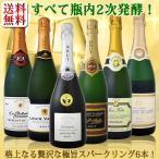 送料無料 フランスの高級瓶内2次発酵の伝統製法 クレマンだけの至福なるスパークリング6本セット wine set スパークリングワイン・シャンパンセットカテゴリ