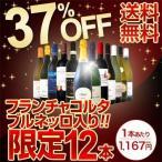 ショッピングoff ワインセット 赤白セット 送料無料 フランチャコルタ&ブルネッロ入り 37%OFF 特大スペシャル12本セット14,000円税別 wine