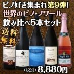 ワインセット 赤ワイン デイリーからデートシーンまで、ピノ・ノワールの世界を堪能する5本セット wine set