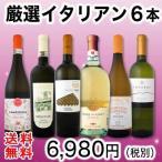 ショッピングイタリア ワインセット 白ワイン 特大感謝の激旨イタリアワイン6本セット wine set Italy