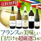ワインセット 白ワイン フランスの美味しい白ワインだけを超厳選5本セット wine set France
