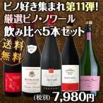 ワインセット 赤ワイン ピノ・ノワール5本セット wine set Pinot Noir
