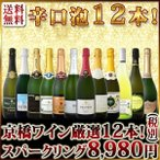 スパークリングワインセット 1本当たり749円(税別)!特盛泡祭り!京橋ワイン厳選!辛口スパークリング&微発泡12本8,980円(税別)セット! sparkling wine set