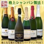 スパークリングワインセット ぜんぶ瓶内2次発酵のシャンパン製法!クレマン&カバなど極旨至福スパークリング6本! Cremant Cava sparkling wine set