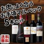 ワインセット 赤白セット マルベック濃厚ボディから存在感のあるスパークまで、マルベックづくし5本セット第2弾 wine set