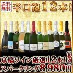 スパークリングワインセット 1本当たり749円(税別) 特盛泡祭り 京橋ワイン厳選 辛口スパークリング12本8,980円(税別)セット sparkling set wine
