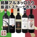 ワインセット 赤ワイン 銘醸ブルネッロ入り 厳選トスカーナ赤ワイン5本セット wine set