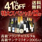 高級フランチャコルタ&高級サンテミリオン2005入り 41%OFF 1本当たり1,250円(税別)の特大スペシャル 12本15,000円(税別)ワイン セット wine set