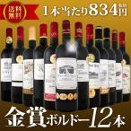 送料無料金賞ボルドースペシャル!!京橋ワイン厳選金賞ボルドー12本セット!|ホワイトデー