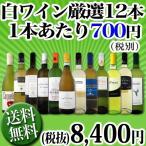 ワインセット 白ワイン 1本あたり700円税別  厳選白ワイン12本セット wine set