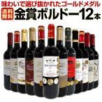 ボルドー ワインセット wine set 第7弾 金賞ボルドースペシャル 当店厳選金賞ボルドー12本 bordeaux