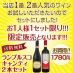 ワインセット 当店1番、2番人気のワインをお試し!ラ