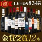 ワインセット 赤ワイン 金賞受賞ワイン三昧12本セット wine set bordeaux