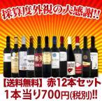 ワインセット 赤ワイン 1本あたり700円税別 赤ワイン