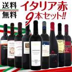 ショッピングイタリア ワインセット 赤ワイン 厳選イタリア赤ワイン9本セット wine set italia