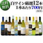 ショッピング白 ワインセット 白ワイン 1本あたり700円税別 白ワイン12本セット wine set