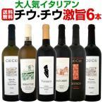 大人気イタリアンチウ チウ激旨6本セット ワイン set Italy
