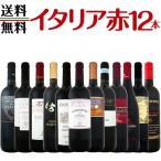ワインセット 赤ワイン 12の州から各1本をセレクト イタリア大満喫赤ワイン12本セット wine set