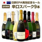 Yahoo!京橋ワイン 赤 白 セット wineシャンパン入り辛口スパークリングワイン9本セット wine set sparkling Champagne 日欧EPA発効記念セール