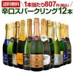 スパークリングワイン セット イタリア フランス スペイン 12本 wine set sparkling 白 750ml 辛口 第39弾