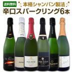すべて本格シャンパン製法 すべて辛口スパークリングワイン6本セット wine set sparkling Champagne