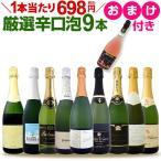 辛口スパークリングワインセット wine set 特別企画 1本おまけつきで価格据え置き 9本 ロゼ泡1本 sparkling rose