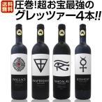 赤ワインセット wine set 圧巻 超お宝最強のグレッツァー 4本セット