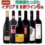 充実感たっぷりのイタリア赤ワイン6本セット wine set Italy