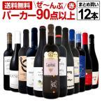 赤ワインセット wine set すべてパーカー90点以 12本まとめ買いセット set parker