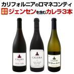 ワインセット wine set 赤 白 カリフォルニアのロマネコンティ ジェンセンを含むカレラ3本California