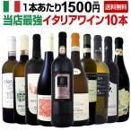 1本あたり1500円 税別 当店最強イタリアワイン10本セット wine set Italy