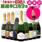 辛口スパークリングワイン9本 ロゼ泡1本セット set wine 特別企画 1本おまけつきで価格据え置き sparkling rose