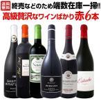 赤ワイン6本セット wine set 端数在庫一掃 高級贅沢なワインばかり