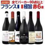 赤ワイン 6本セット wine set 全てフランス極旨 全てパーカー90点以 全て濃厚コク旨がたっぷりparker France