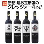 赤ワインセット wine set グレッツァー圧巻 超お宝最強のグレッツァー 4本セット