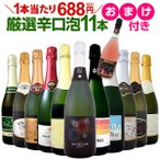 特別企画 1本おまけつき 辛口スパークリングワイン11本 ロゼ泡1本セット  wine set sparkling rose